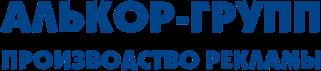Рекламно-производственное агентство «АЛЬКОР-ГРУПП»