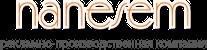 Рекламно-производственная компания «Nanesem»