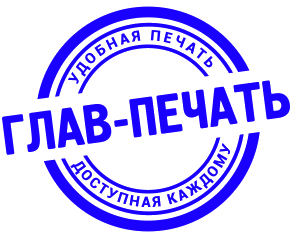 Полиграфический центр «Глав-Печать»