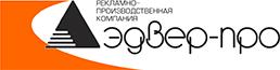 Рекламно-производственная компания «Эдвер-Про»