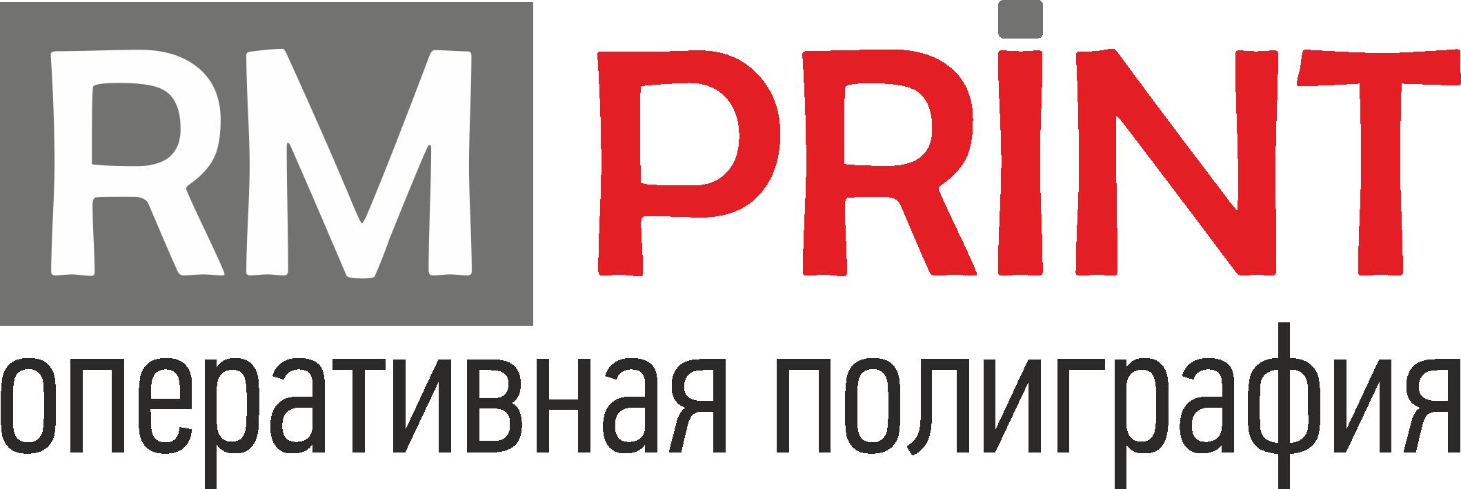 Полиграфический центр «RMprint»