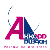 Рекламное агентство «Аккорд Дизайн»