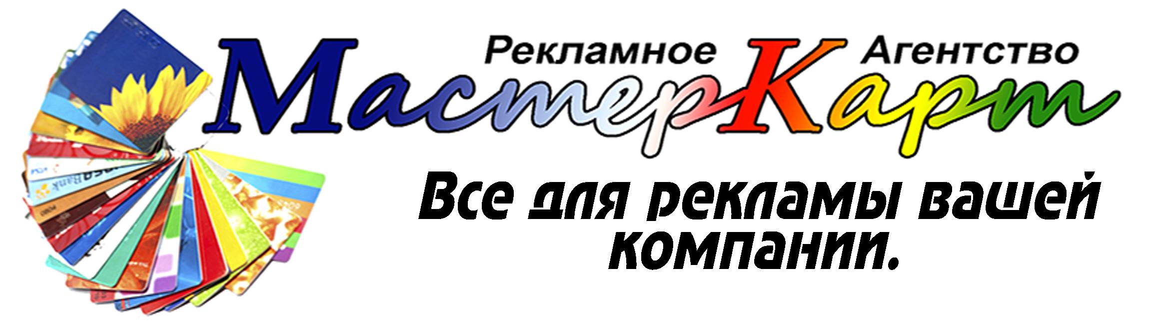 Рекламное агентство «Мастер Карт»