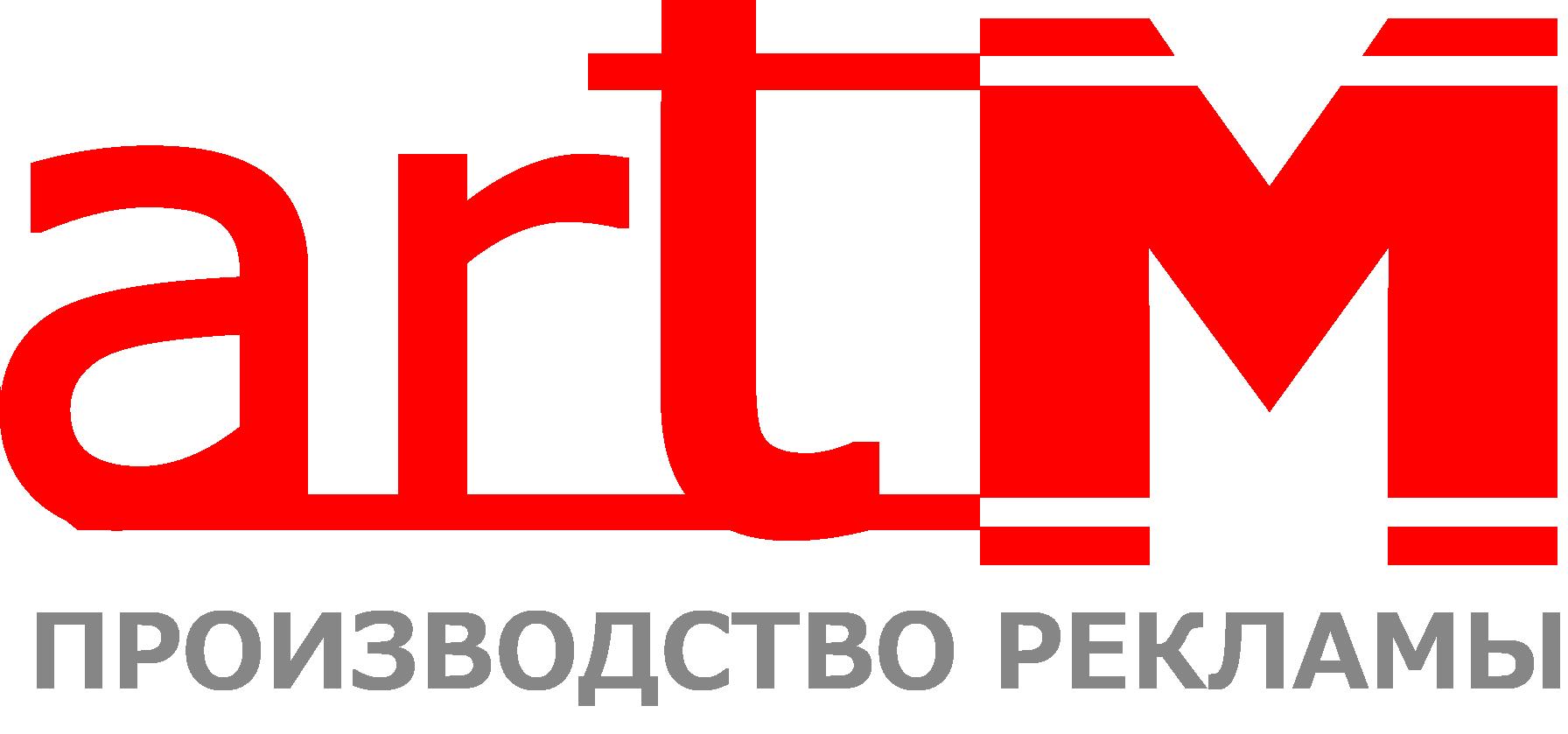 Рекламно-производственная компания ООО «Арт-М»