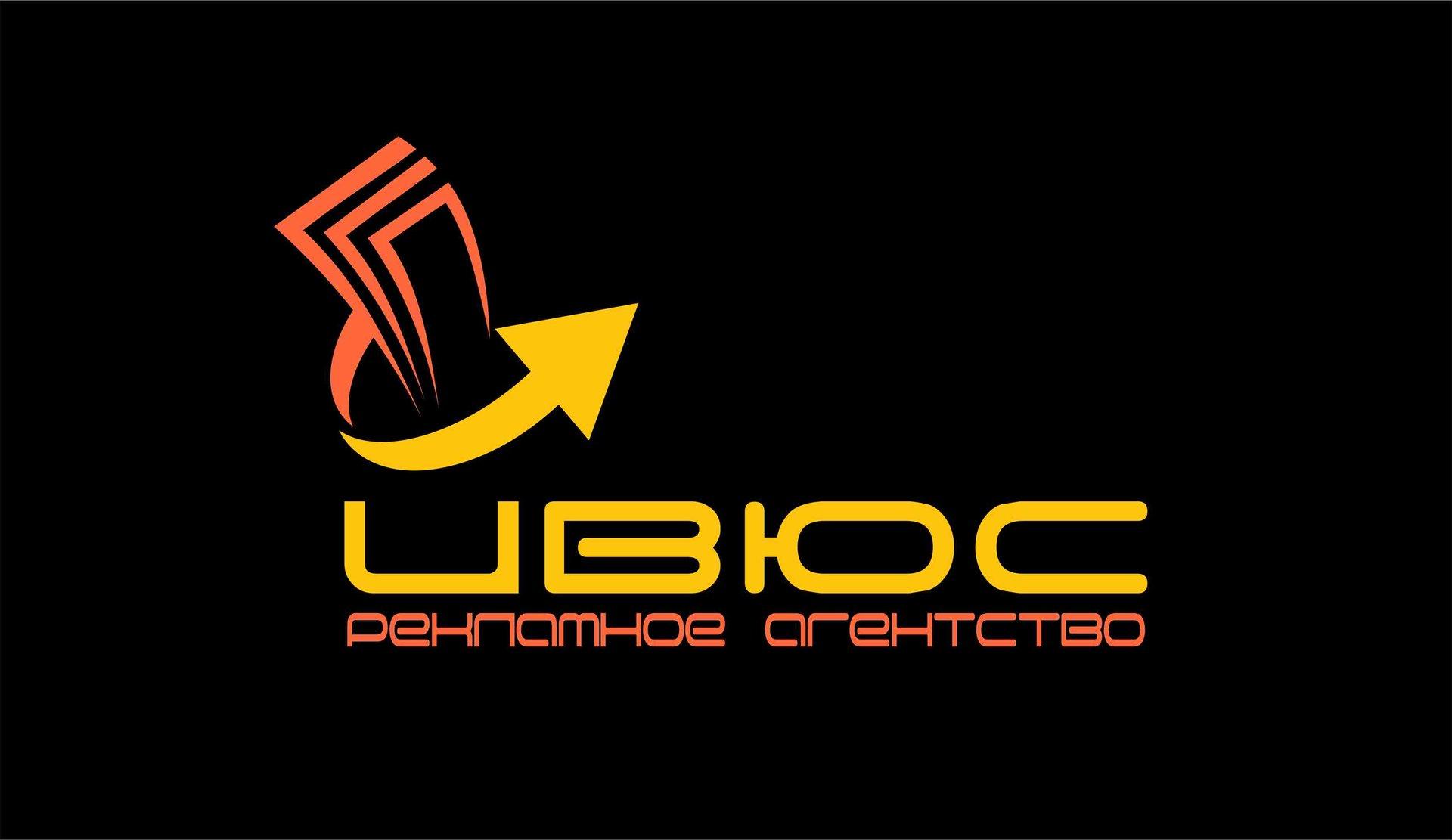 Рекламное агентствоООО «Ивюс»