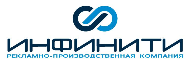 Рекламно-производственная компания «ИНФИНИТИ»