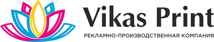 Рекламно-производственная компания «Викас Принт»