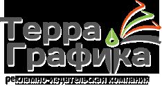 Рекламно-издательская компания «Терра Графика»