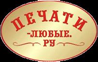 Производственная компания «Печати-любые.ру»