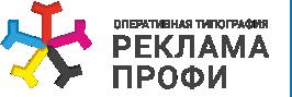 Оперативная типография «Реклама-Профи»