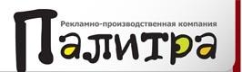 Компания «Палитра»