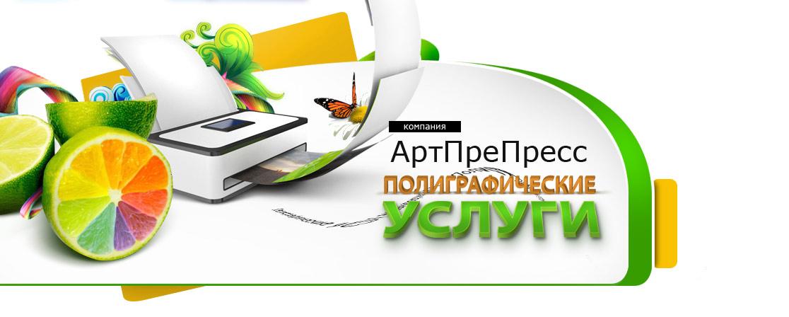 Типография «АртПреПринт»
