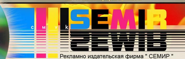 Рекламно-издательская фирма «СЕМИР»