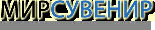 Торговая компания «МИР Сувенир»
