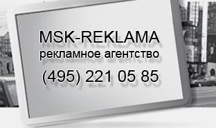 Рекламное агентство «Msk-expo» на Шарикоподшипниковской