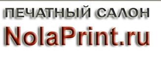 Печатный салон «НолаПринт»