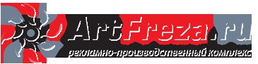 Рекламно-производственный комплекс «ArtFreza»