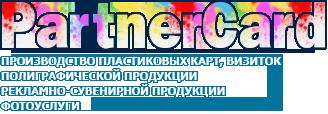 Производственная компания ООО «ПартнерКард»