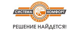 Торгово-производственная компания «Система комфорт»