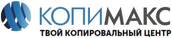 Копировальный центр «КопиМакс» на 2-й Тверской-Ямской