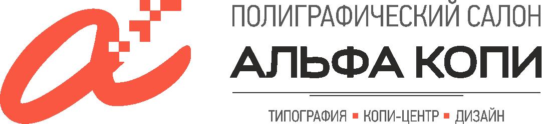 Копировальный центр «Альфа Копи»