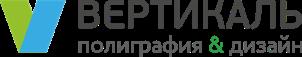 Рекламно-полиграфическое агентство «Вертикаль»
