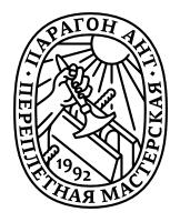 Мастерская по переплету и реставрации книг «Парагон АНТ»