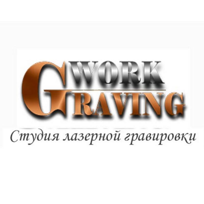 Студия лазерной гравировки и фотопечати «Work Graving»