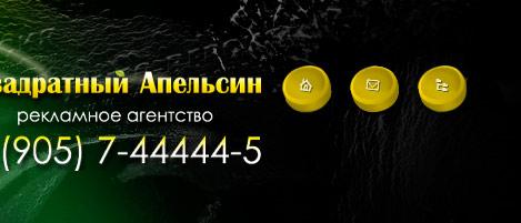 Рекламное агентство «Квадратный Апельсин»