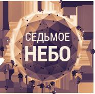 Рекламно-производственная компания ООО «7НЕБО»