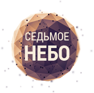 Рекламно-производственная компанияООО «7НЕБО»