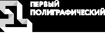 Полиграфическая компанияООО «Первый полиграфический комбинат»