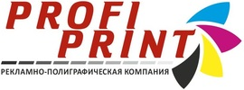 Рекламно-полиграфическая компания ООО «ПРОФИ-ПРИНТ»