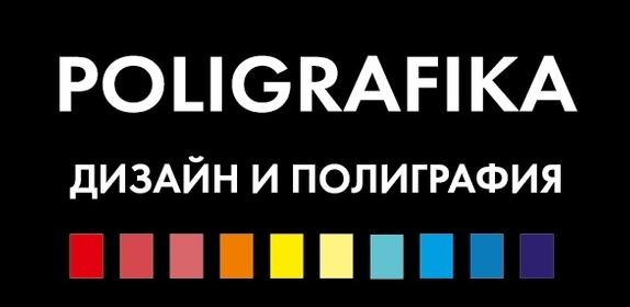 Типография «ПОЛИГРАФИКА»
