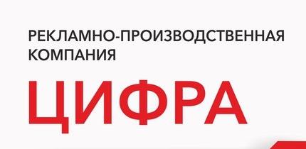 Рекламно-полиграфическая компания «Цифра»