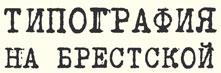 Компания «Типография на Брестской»