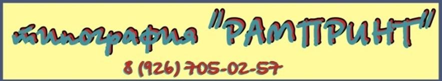 Типография «Рампринт»