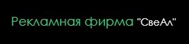 Рекламная фирма «СвеАл»