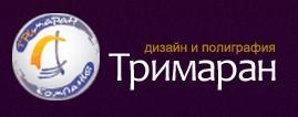 Полиграфическая компания «Тримаран»