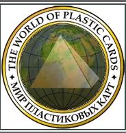 Производственная компания «Мир пластиковых карт»