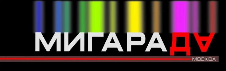 Рекламно-производственная компания «Мигарада-Москва»