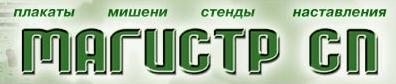 Издательский комплекс ООО «Магистр СП»