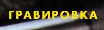 Торговая компания Gravirovka.ru