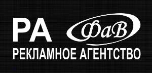 Рекламное агентство «Фав»