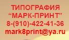 Типография ООО «Марк-Принт»