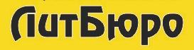 Полиграфический салон «ЛитБюро»