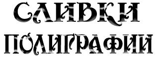 Рекламное агентство ООО «Сливки»