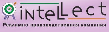 Рекламно-производственная компания Intellect