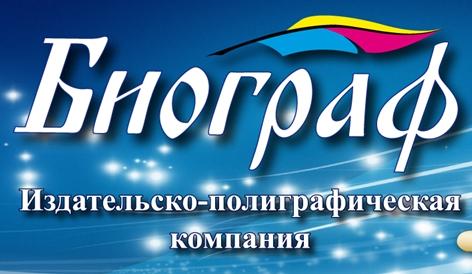 Издательско-полиграфическая компания «Биограф»