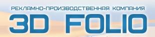 Рекламно-производственная компания 3D Folio